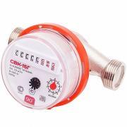 Счетчик воды универсальный СВК-15 Г