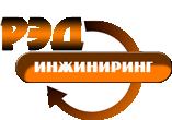 РЭД-Инжинирнг